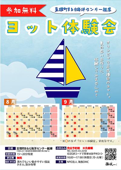 ヨット体験会